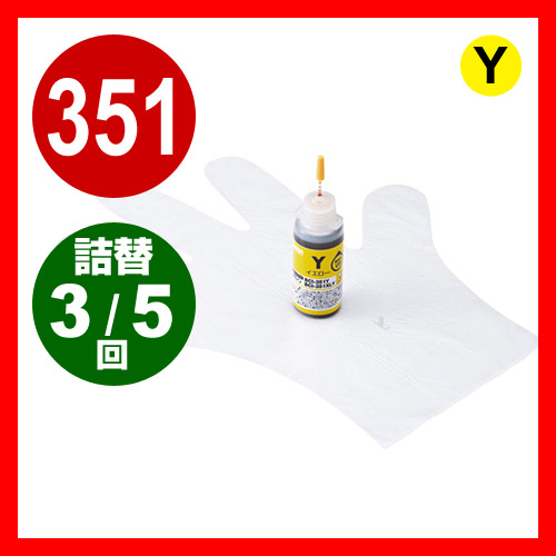 【1回あたりの詰め替え140円】詰め替えインク BCI-351Y 約5回分(イエロー・30ml)