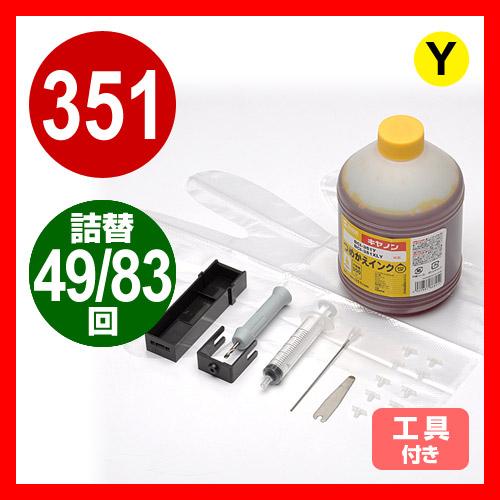 【1回あたりの詰め替え36円】詰め替えインク BCI-351Y 約83回分(イエロー・500ml・工具付き)