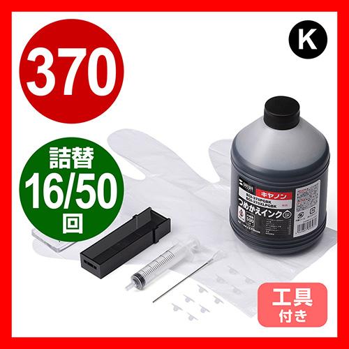【1回あたりの詰め替え70円】詰め替えインク BCI-370PGBK 約50回分(顔料ブラック・500ml・工具付き)