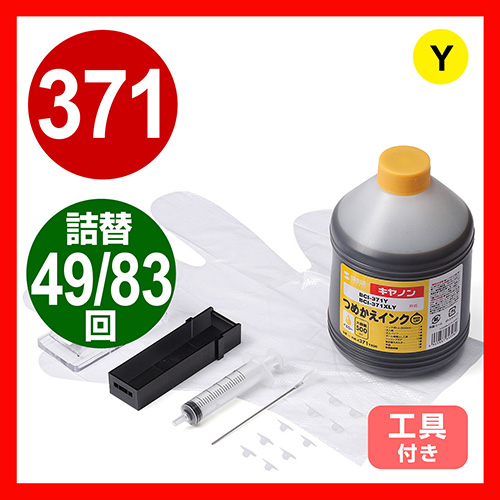 【1回あたりの詰め替え36円】詰め替えインク BCI-371Y 約83回分(イエロー・500ml・工具付き)
