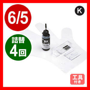 詰め替えインク BCI-6BK・BCI-5BK 約4回分(ブラック・30ml・工具付き)
