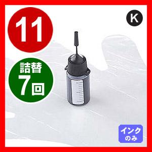 【詰め替えインクセール】【1回あたりの詰め替え46円】詰め替えインク BCI-21Black・11Black・10Black用 約7回(ブラック・15ml)