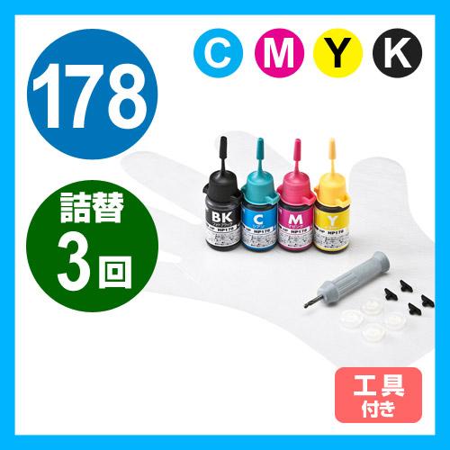 【1回あたりの詰め替え543円】詰め替えインク HP178 約3回分(4色セット・15ml・工具付き)