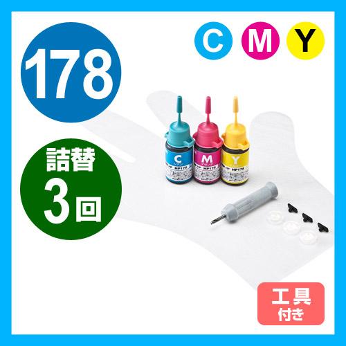 【1回あたりの詰め替え463円】詰め替えインク HP178 約3回分(3色セット・15ml・工具付き)