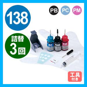 【クリックでお店のこの商品のページへ】詰め替えインク HP138用フォトカラー3色セット 各約3回分(各15ml) INK-HP138