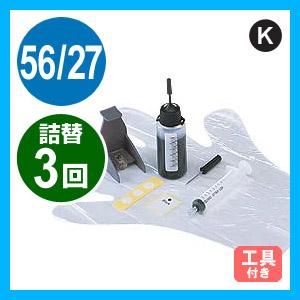 【クリックでお店のこの商品のページへ】詰め替えインク hp56・hp27 各約3回分(ブラック・30ml) INK-HP2BK30S