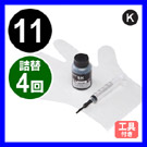 INK-LC11BK60S