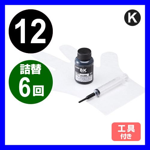 【1回あたりの詰め替え258円】詰め替えインク LC12BK 約6回(顔料ブラック・60ml)
