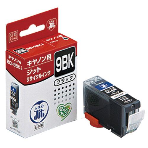 BCI-9BK キヤノン リサイクルインク 顔料ブラック
