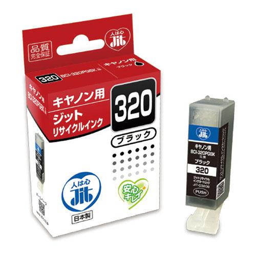 BCI-320PGBK キヤノン リサイクルインク 顔料ブラック