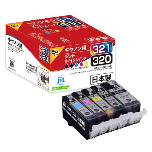 BCI-321+320/5MP キヤノン リサイクルインク 5色パック