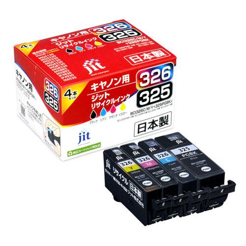 BCI-325PGBK+BCI-326(C・M・Y) キヤノン リサイクルインク 4色パック