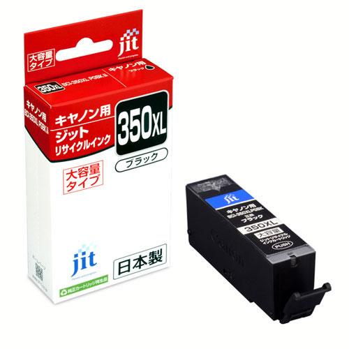 【大容量】BCI-350XLPGBK キヤノン リサイクルインク 顔料ブラック