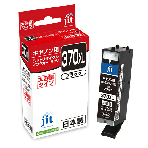 BCI-370XLPGBK キヤノン 大容量リサイクルインク 顔料ブラック