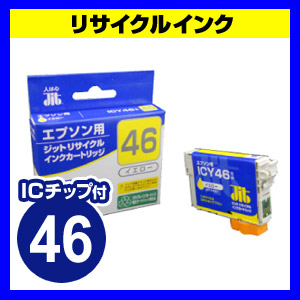 ICY46 エプソン リサイクルインク イエロー
