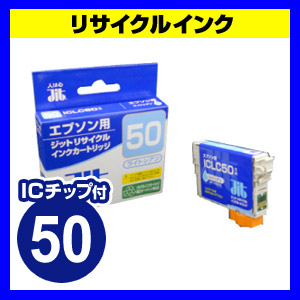 ICLC50 エプソン リサイクルインク ライトシアン