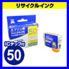 ICY50 エプソン リサイクルインク イエロー
