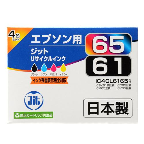 IC4CL6165 エプソン リサイクルインク 4色パック