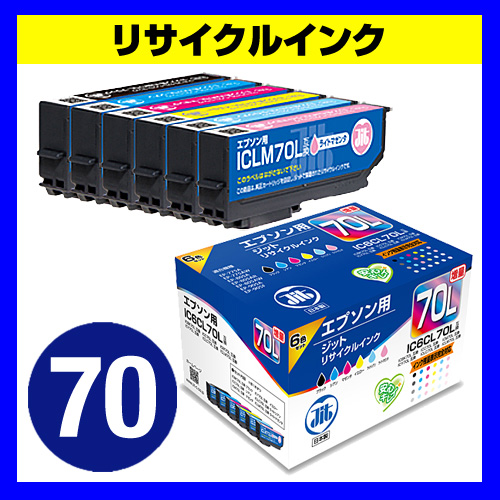 【大容量】IC6CL70L エプソン リサイクルインク 6色パック