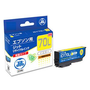 【大容量】ICY70L エプソン リサイクルインク イエロー