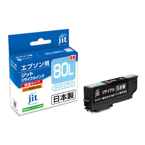 【大容量】ICLC80L エプソン リサイクルインク ライトシアン
