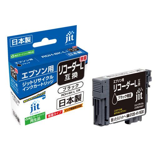 RDH-BK-L リサイクルインク(ブラック増量・エプソン)