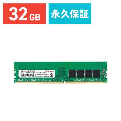 Transcend デスクトップ用メモリ 32GB DDR4-2666 PC4-21300 U-DIMM JM2666HLE-32G