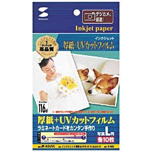 【クリックでお店のこの商品のページへ】【在庫処分】 インクジェット厚紙&UVカットフィルムセット JP-AGUVL