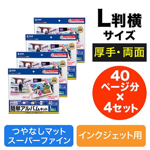 インクジェット簡単アルバムキット(Lサイズ・横開き・つやなしマット・40ページ×4セット)