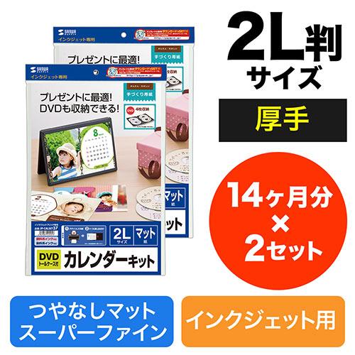カレンダー手作りキット(インクジェットプリンター対応・DVDトールケース付き・14ヶ月分×2セット)
