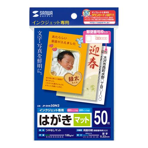 はがき(インクジェット・つやなしマット・50枚)