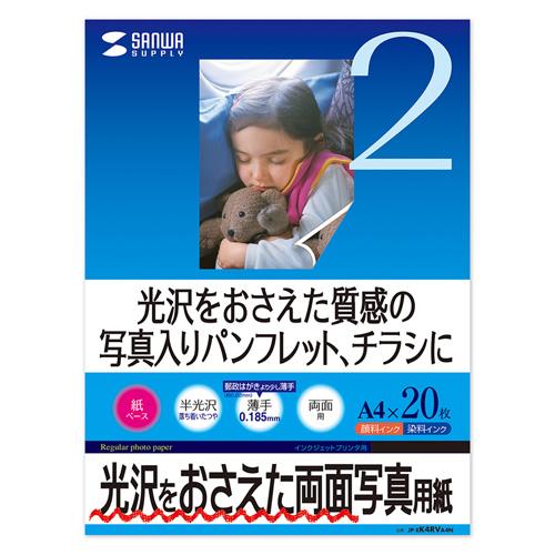 【期間限定価格】インクジェット両面写真用紙・半光沢(A4サイズ)