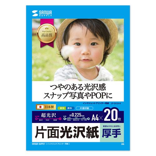 インクジェット写真用紙(厚手・A4・20シート)