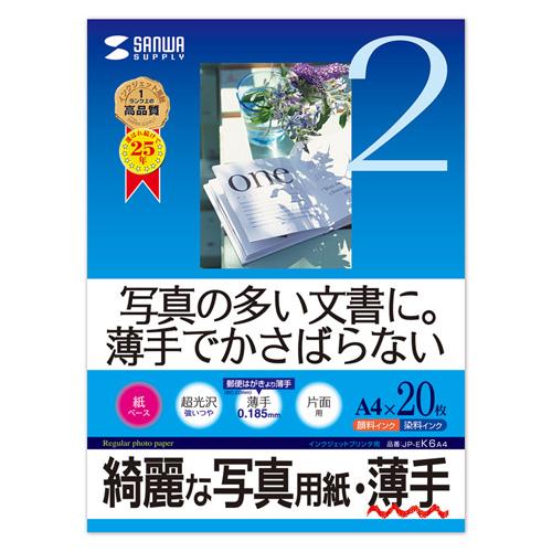 【期間限定価格】インクジェット写真用紙(薄手・A4・20シート)