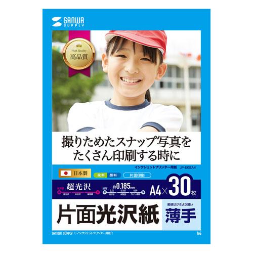 インクジェット用片面光沢紙(A4サイズ・30枚入り)