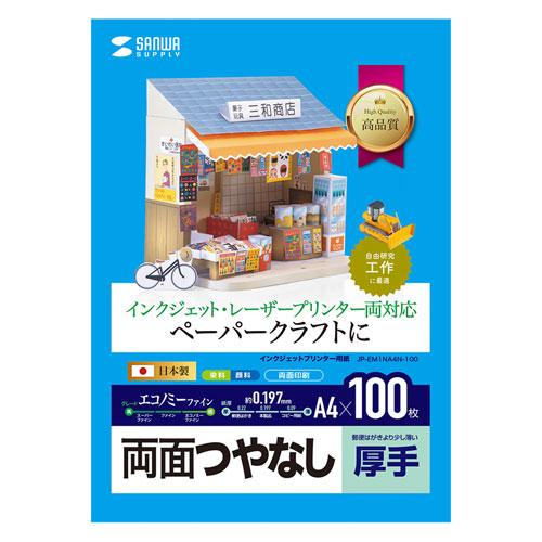 ペーパークラフト用紙 (インクジェット/レーザー対応・A4サイズ・100枚入り)