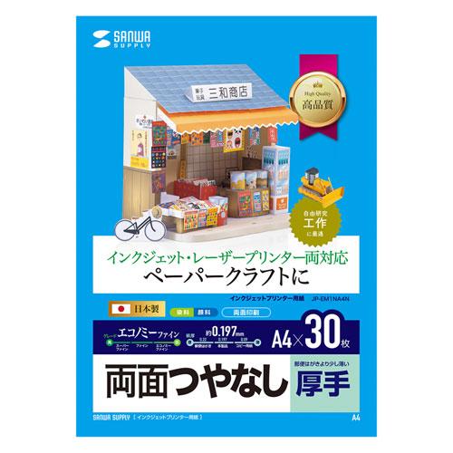 ペーパークラフト用紙 (インクジェット/レーザー対応・A4サイズ・30枚入り)