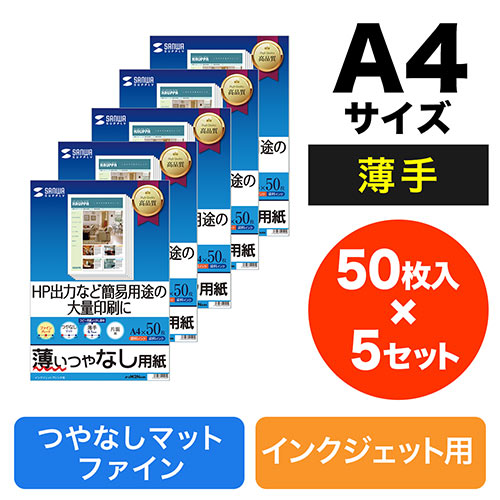 インクジェット用紙(ファイン・A4・50枚×5セット)