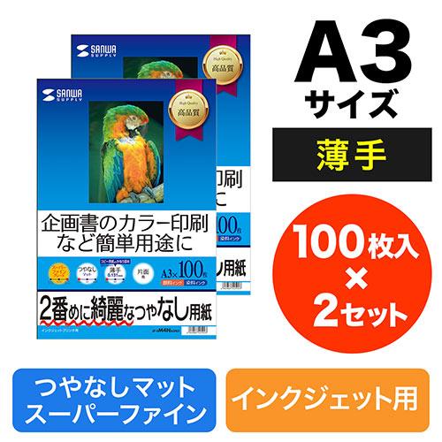 インクジェット用紙(スーパーファイン・A3・100枚×2セット)
