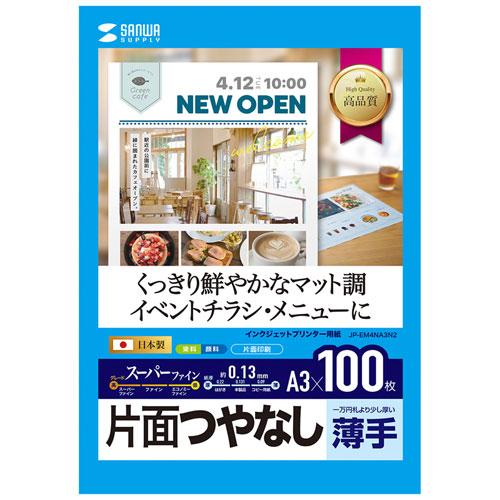 インクジェット用紙(スーパーファイン・A3・100枚)