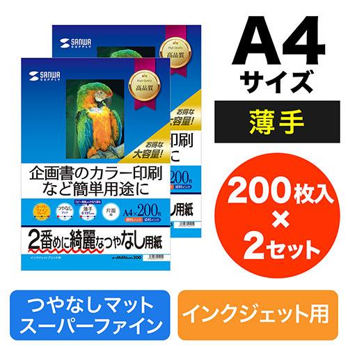 【期間限定価格】インクジェット用紙(スーパーファイン・A4・200枚×2セット)