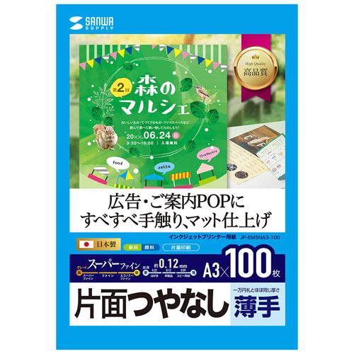 【ブラックフライデーセール】インクジェット用スーパーファイン用紙(A3サイズ・100枚入り)