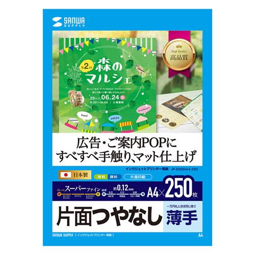 インクジェット用スーパーファイン用紙(A4サイズ・250枚入り)
