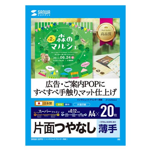 インクジェット用スーパーファイン用紙(A4サイズ・20枚入り)