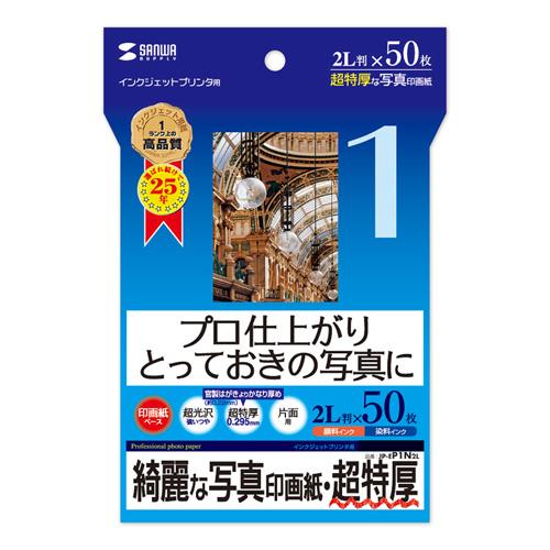 【期間限定価格】インクジェット写真印画紙(超特厚・2L判・50シート)
