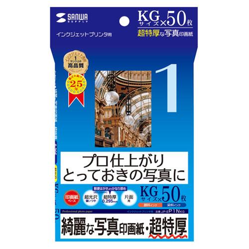 インクジェット写真印画紙(超特厚・KGサイズ・50シート)