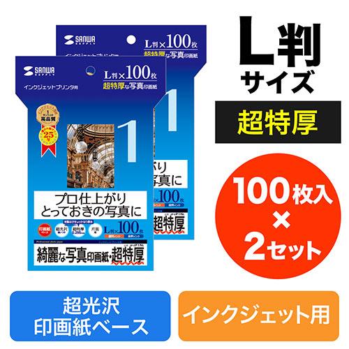 インクジェット写真印画紙(超特厚・L判・100枚×2セット)