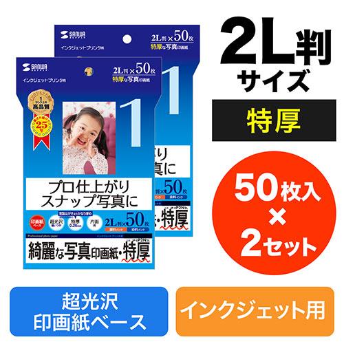 インクジェット写真印画紙(特厚・2L判・50枚×2セット)