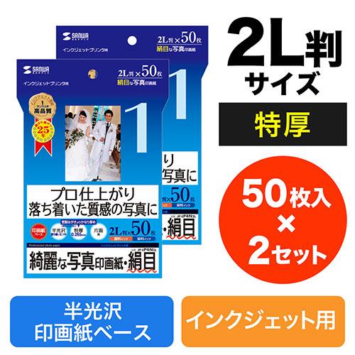 インクジェット写真印画紙・絹目(特厚・2L判・50枚×2セット)