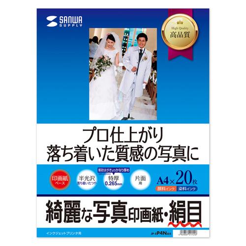 インクジェット写真印画紙・絹目(特厚・A4・20シート)